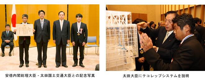 """""""ものづくり日本大賞 内閣総理大臣賞"""" 受賞"""